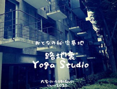 路地裏YogaStudio