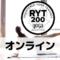 ヨガ資格【RYT200】オンライン取得可能スクール10選