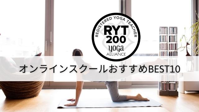 ヨガ資格RYT200オンライン受講可能スクールおすすめBEST10