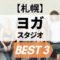 【札幌】ヨガスタジオおすすめBEST3【体験あり】