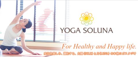 ヨガスタジオ YOGA SOLUNA 千葉店