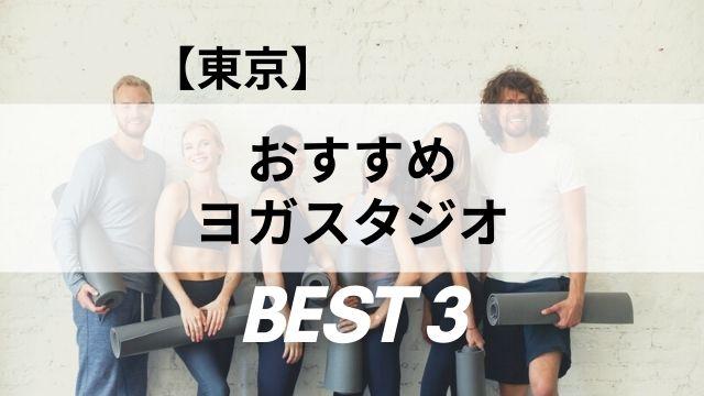 【東京】おすすめヨガスタジオBEST3【体験レッスンあり】
