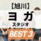【旭川】ヨガスタジオおすすめBEST3【体験あり】