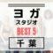 【千葉】ヨガスタジオおすすめBEST5【体験あり】