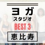 【恵比寿】ヨガスタジオおすすめBEST3【体験あり】