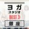 【銀座】ヨガスタジオおすすめBEST3【体験あり】