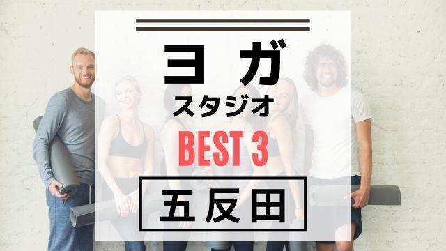 【五反田】ヨガスタジオおすすめBEST3【体験あり】