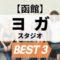 【函館】ヨガスタジオおすすめBEST3【体験あり】