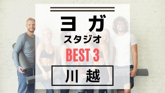【川越】ヨガスタジオおすすめBEST3【体験あり】