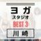 【川崎】ヨガスタジオおすすめBEST3【体験あり】