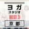 【京都】ヨガスタジオおすすめBEST3【体験あり】