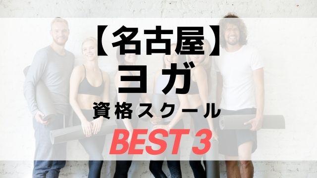 【名古屋】ヨガインストラクター資格スクールBEST3