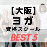 【大阪】ヨガインストラクター資格スクールBEST5