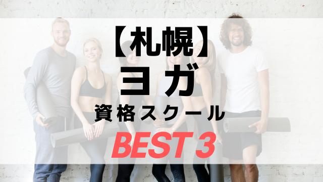 【札幌】ヨガインストラクター資格スクールBEST3