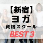 【新宿】ヨガインストラクター資格スクールBEST3