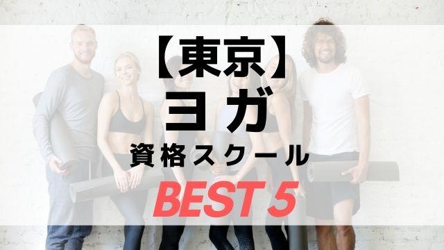 【東京】ヨガインストラクター資格スクールBEST5