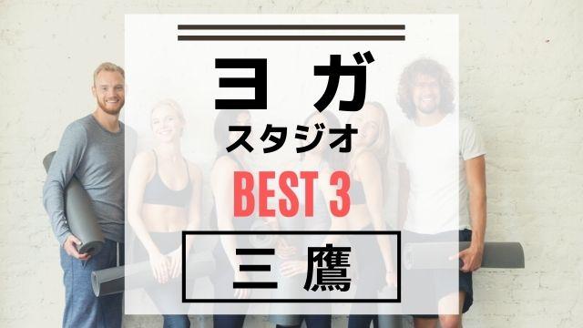【三鷹】ヨガスタジオおすすめBEST3【体験あり】