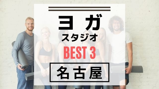 【名古屋】ヨガスタジオおすすめBEST3【体験あり】
