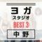 【中野】ヨガスタジオおすすめBEST3【体験あり】