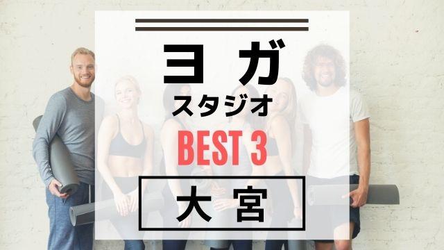 【大宮】ヨガスタジオおすすめBEST3【体験あり】
