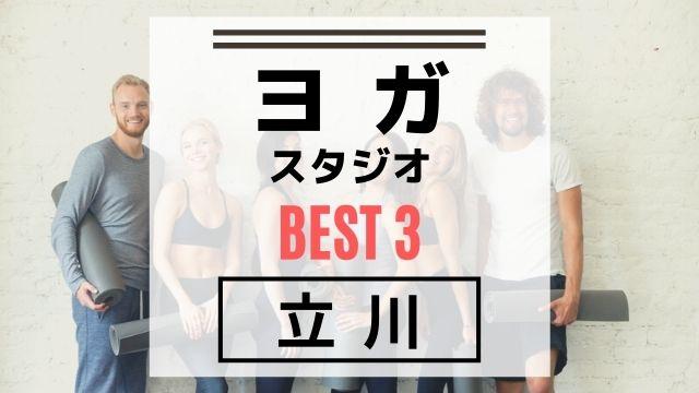 【立川】ヨガスタジオおすすめBEST3【体験あり】