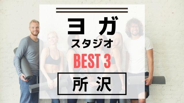 【所沢】ヨガスタジオおすすめBEST3【体験あり】