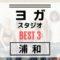 【浦和】ヨガスタジオおすすめBEST3【体験あり】