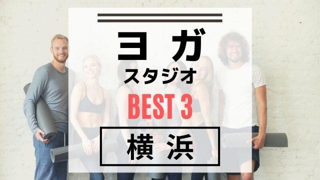 【横浜】ヨガスタジオおすすめBEST3【体験あり】