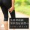 坐骨神経痛・梨状筋症候群のツボ・トリガーポイントと原因の筋肉