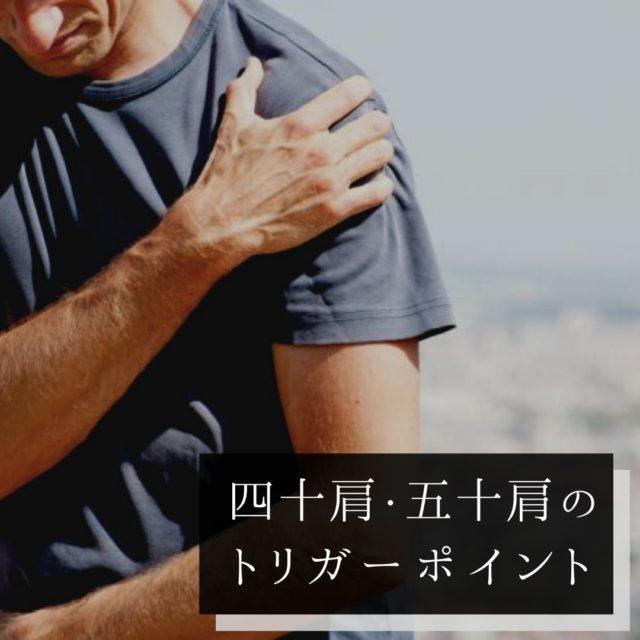 四十肩・五十肩のツボ・トリガーポイントと原因となる筋肉