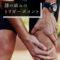 膝の痛みのツボ・トリガーポイントと原因となる筋肉