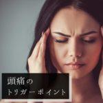 頭痛のツボ・トリガーポイントと原因となる筋肉