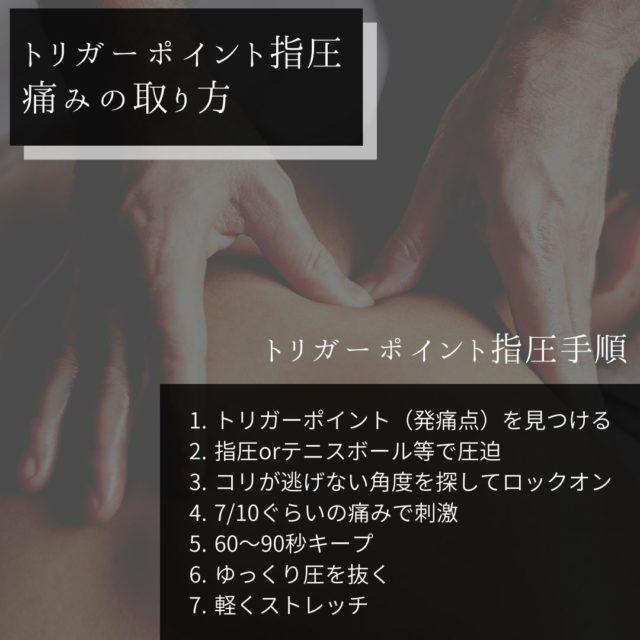 トリガーポイントマッサージ(指圧)の手順 痛みを取る方法①