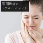 顎関節症のツボ(トリガーポイント)と痛みを取るマッサージ方法