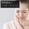 顎関節症のツボ・トリガーポイントと痛みを取るマッサージ方法