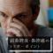 副鼻腔炎・蓄膿症・鼻の奥の痛みに効くツボ・トリガーポイント