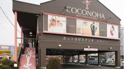 ホットヨガスタジオココノハ岡山店