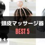 頭皮マッサージ器おすすめランキングBEST5
