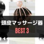 頭皮マッサージ器おすすめランキングBEST3