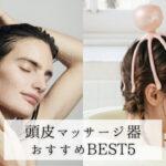 頭皮マッサージ器おすすめランキングBEST5【2021年最新】