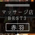 【赤羽】マッサージ店おすすめランキングBEST3