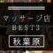 【秋葉原】マッサージ店おすすめランキングBEST3