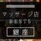 【銀座】マッサージ店おすすめランキングBEST5