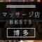 【博多】マッサージ店おすすめランキングBEST5