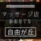 【自由が丘】マッサージ店おすすめランキングBEST5