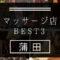 【蒲田】マッサージ店おすすめランキングBEST3