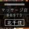 【北千住】マッサージ店おすすめランキングBEST3