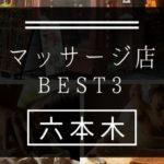 【六本木】マッサージ店おすすめランキングBEST3