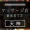 【天神】マッサージ店おすすめランキングBEST3