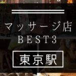 【東京駅】マッサージ店おすすめランキングBEST3